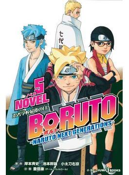 BORUTO―ボルト― ―NARUTO NEXT GENERATIONS― NOVEL 5 忍者学校最後の日!(ジャンプジェイブックスDIGITAL)