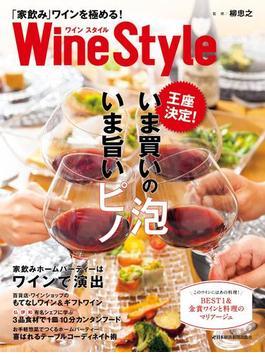 ワインスタイル 「家飲み」ワインを極める!