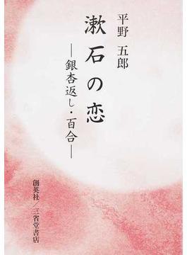 漱石の恋 銀杏返し・百合