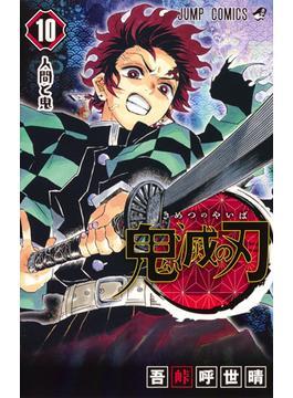 鬼滅の刃 10 (ジャンプコミックス)(ジャンプコミックス)