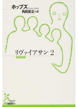 リヴァイアサン 2(光文社古典新訳文庫)
