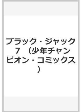 ブラック・ジャック 7 (少年チャンピオン・コミックス)(少年チャンピオン・コミックス)