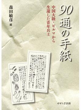 90通の手紙 中国大陸・ビルマから生還した青年兵士