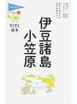 伊豆諸島・小笠原 第8版(ブルーガイド)
