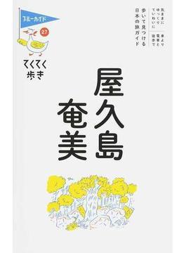 屋久島・奄美 第7版(ブルーガイド)