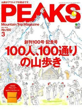 PEAKS (ピークス) 2018年 03月号 [雑誌]
