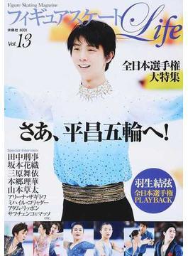 フィギュアスケートLife Figure Skating Magazine Vol.13 さあ、平昌五輪へ!全日本選手権&グランプリファイナル大特集(扶桑社MOOK)