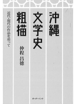沖縄文学史粗描 近代・現代の作品を追って