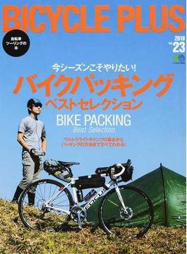 BICYCLE PLUS Vol.23(2018) バイクパッキングベストセレクション(エイムック)