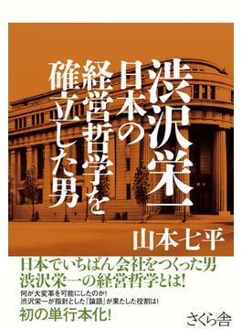 渋沢栄一日本の経営哲学を確立した男