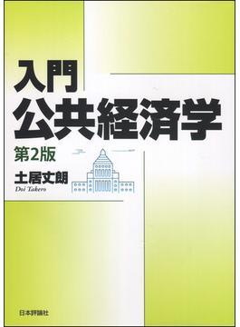 入門公共経済学 第2版
