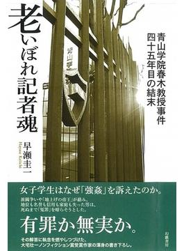 老いぼれ記者魂 青山学院春木教授事件四十五年目の結末