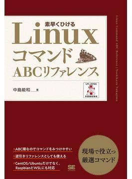 LinuxコマンドABCリファレンス 素早くひける