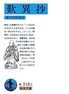 歎異抄(岩波文庫)