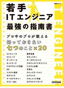 若手ITエンジニア最強の指南書 プロ中のプロが教える知っておきたい七つのこと×20(日経BPムック)