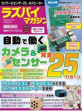 ラズパイマガジン 2018年4月号(日経BPパソコンベストムック)
