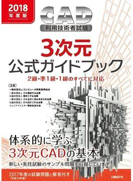 CAD利用技術者試験3次元公式ガイドブック 2級・準1級・1級のすべてに対応 2018年度版