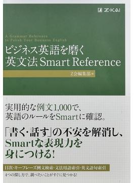 ビジネス英語を磨く英文法Smart Reference