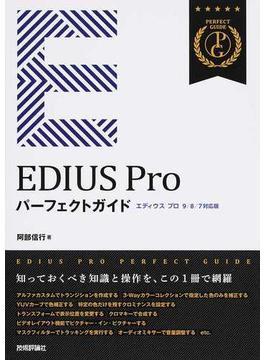 EDIUS Proパーフェクトガイド 9/8/7対応版