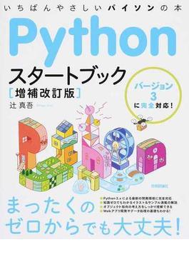 Pythonスタートブック いちばんやさしいパイソンの本 増補改訂版