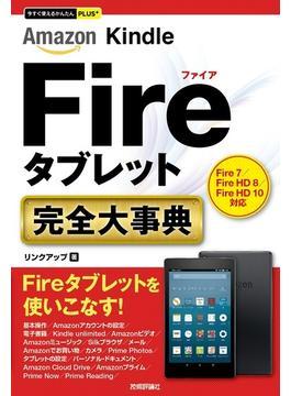 Amazon Kindle Fireタブレット完全大事典