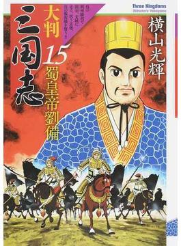 大判三国志 15(希望コミックス)