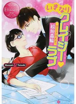 いきなりクレイジー・ラブ Masumi & Tatsuki(エタニティ文庫)