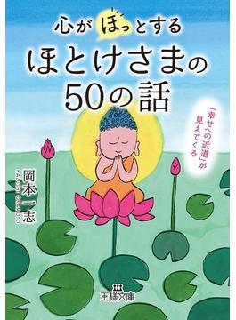 心が「ほっ」とするほとけさまの50の話 「幸せへの近道」が見えてくる(王様文庫)