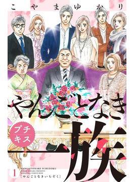 【期間限定 無料】やんごとなき一族 プチキス(1)