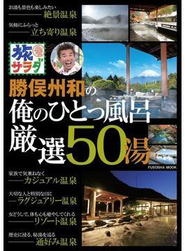 旅サラダ勝俣州和の俺のひとっ風呂厳選50湯(扶桑社MOOK)