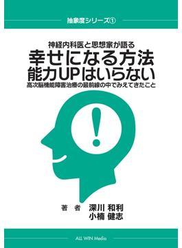 【オンデマンドブック】神経内科医と思想家が語る 幸せになる方法 能力UPはいらない 高次脳機能障害治療の最前線の中でみえてきたこと