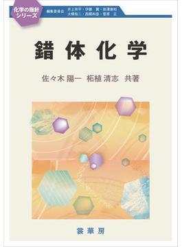 錯体化学(化学の指針シリーズ)