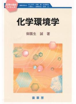 化学環境学(化学の指針シリーズ)