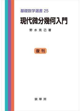 現代微分幾何入門(「基礎数学選書」シリーズ)