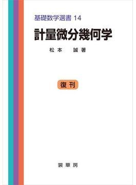 計量微分幾何学(「基礎数学選書」シリーズ)