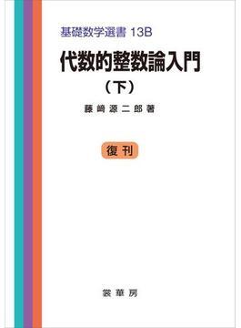 代数的整数論入門(下)(「基礎数学選書」シリーズ)