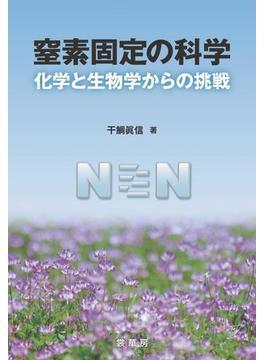 窒素固定の科学