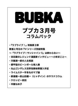 BUBKA(ブブカ) コラムパック 2018年3月号(BUBKA)