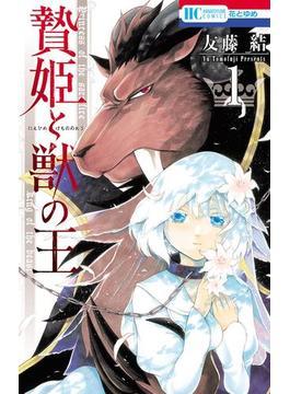 【試し読み増量版】贄姫と獣の王(1)(花とゆめコミックス)