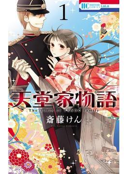 【試し読み増量版】天堂家物語 (1)(花とゆめコミックス)