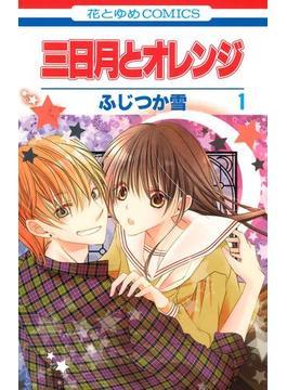 【試し読み増量版】三日月とオレンジ(1)(花とゆめコミックス)