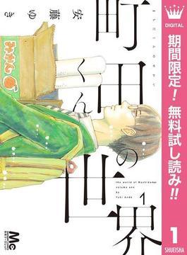 町田くんの世界【期間限定無料】 1(マーガレットコミックスDIGITAL)