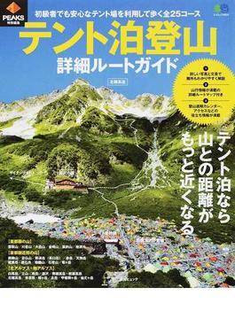 テント泊登山詳細ルートガイド 初級者でも安心なテント場を利用して歩く全25コース(エイムック)