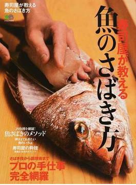 寿司屋が教える魚のさばき方 さばき技から調理術までプロの手仕事完全網羅(エイムック)