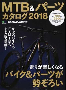MTB&パーツカタログ 2018(エイムック)
