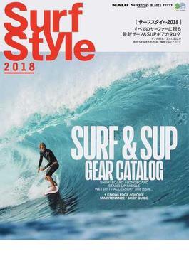 Surf Style 2018 最新サーフ&SUPギアカタログ(エイムック)