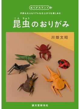昆虫のおりがみ(おりがみランド+)