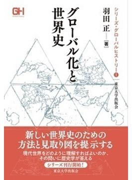グローバル化と世界史