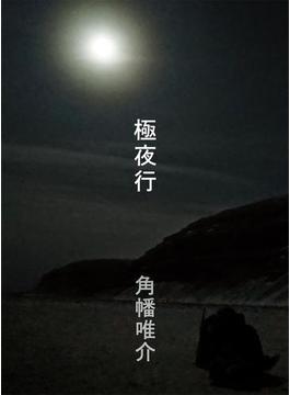 極夜行(文春e-book)