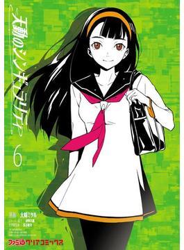 天動のシンギュラリティ(6)(ファミ通クリアコミックス)